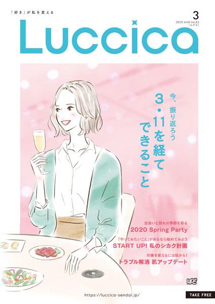 Luccica【ルチカ】3月号[vol.83]発行