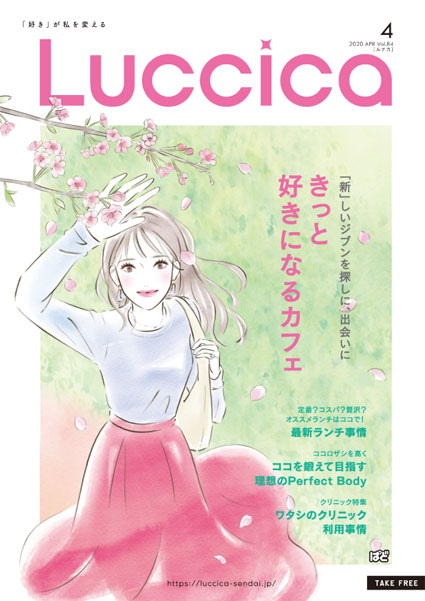 Luccica【ルチカ】4月号[vol.84]発行