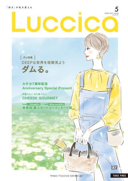 Luccica【ルチカ】5月号[vol.85]発行