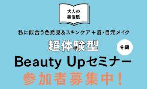 11/30(土)開催!!資生堂☆超体験型Beauty Upセミナー<冬編>定員各回48名募集中