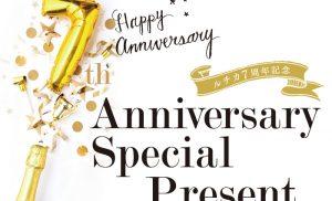 【ルチカ7周年記念】Anniversary Special Present 〜毎日を忙しく過ごす読者の皆さんへ『非日常体験』をプレゼント!〜