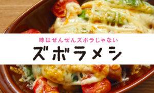 味はぜんぜんズボラじゃない『ズボラメシ』副菜 -13-