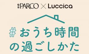 仙台PARCO × Luccica『#おうち時間の過ごしかた』