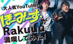 チャンネル登録者数32万人!大人気YouTuber『ほーみーず』がRakuuuを満喫してみた♪