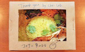 【7/11(土)NEW OPEN】東北初!印度カリー子とのコラボ店がうみカフェにOPEN『Chai Lab.(チャイラボ)』