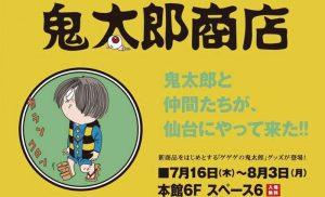 【2020年7月~8月】仙台PARCOの限定ショップをチェック♪