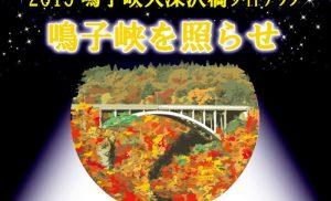 【10/24(木)~27(日)開催】鳴子峡大深沢橋ライトアップ『鳴子峡を照らせ』