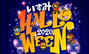 【10/9(金)~10/31(土)開催】いずみハロウィン2020