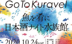 〜魚を肴に日本酒ナイト水族館〜 GO TO KURAVEL 飲んで酒蔵を応援!『仙台うみの杜水族館』