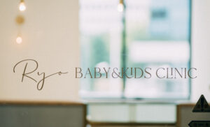 【11/2(月)NEW OPEN】若き医師が立ち上げた、安心を与える小児科クリニック『りょうベビー&キッズクリニック』