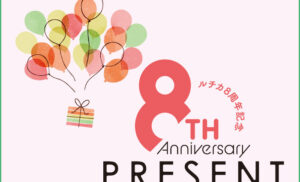 Luccica 8TH Anniversary PRESENT