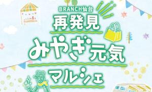 BRANCH仙台『再発見!みやぎ元気マルシェ』開催