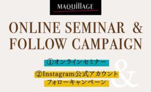 【マキアージュ】オンラインセミナー&フォローキャンペーン