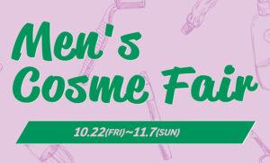 【10/22(金)~11/7(日)開催】仙台パルコ『Men's Cosme Fair』