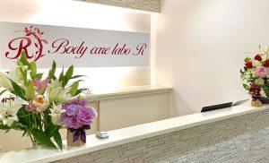 """""""温活""""意識高め女子の集う ♪隠れ家プライベート空間♪ 【Body care labo R  アール】"""