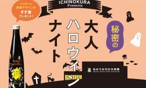 【10/26(土)開催】ICHINOKURA Present 大人のハロウィンナイトin仙台うみの杜水族館