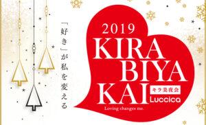 【12/18(水)開催】「好き」が私を変える 2019 Luccica KIRABIYAKAI 『キラ美夜会』