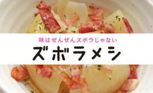 味はぜんぜんズボラじゃない『ズボラメシ』副菜 -01-