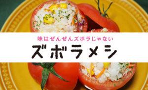 味はぜんぜんズボラじゃない『ズボラメシ』主食 -08-